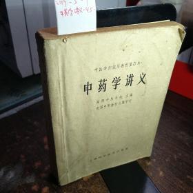 中药学讲义;中医学院试用教材重订本
