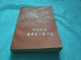 中国古代哲学寓言故事选 馆藏