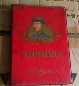 毛主席的革命路线胜利万岁 1921-1969