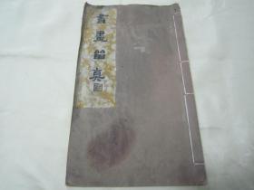 稀见民国老版白纸线装珂罗版书画集《書畫留真》,16开大本线装一册。内有精美彩印珂罗版插图多幅。版本罕见,品如图。