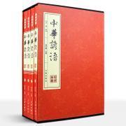 中华谚语 全套4册 民间语言传承中华文化感悟生活哲理提升人生智慧常用俗语中华谚语大全
