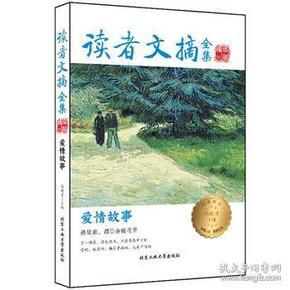 正版新书  爱情故事/读者文摘全集精华版 冯有才 9787563958030