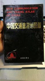 最新中国交通旅游地图册