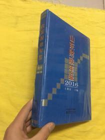 山东财政年鉴2016(全新未拆包装)