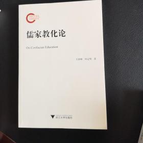 儒家教化论