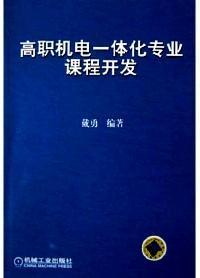 高职机电一体化专业课程开发