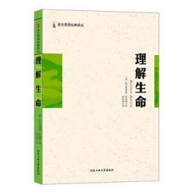 正版新书  理解生命 【奥】阿尔弗雷德阿德勒 9787563957071