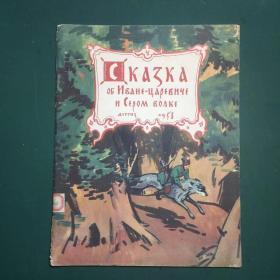 俄文原版《伊凡王子和灰狼的故事》