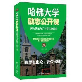 正版新书  哈佛大学励志公开课:努力就是为了不苟且的活着 黄槟