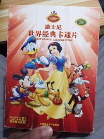 迪士尼世界经典卡通片     DVD     16张碟      全球限量版发行
