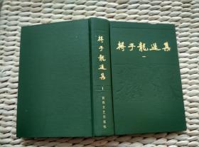 【珍罕】 蒋子龙选集(一 二 三)====1983年一版一印 20000册