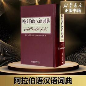 阿拉伯语汉语词典 修订版 北京大学外国语学院阿拉伯语系编著
