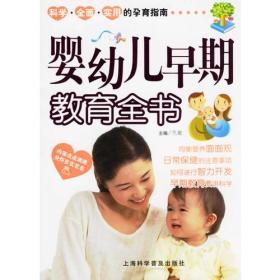 婴幼儿早期教育全书