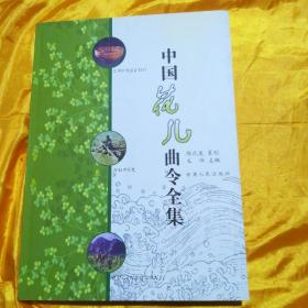 《中国花儿曲令全集》