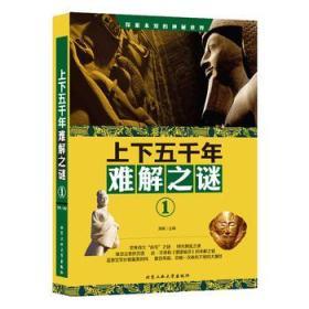 正版新书  上下五千年难解之谜 清渠 9787563959853