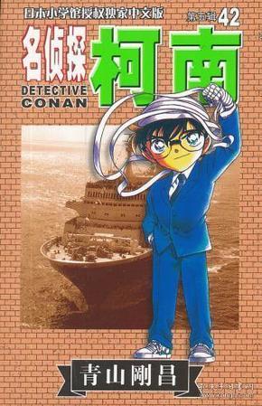 名侦探柯南42
