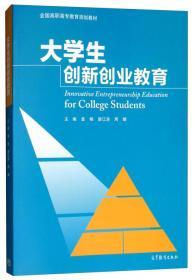 大学生创新创业教育