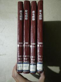 家电维修(1990-1993年第1-12期不缺)馆藏精装4本合售