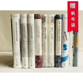 文学纪念碑002(全10册)赠布袋一个