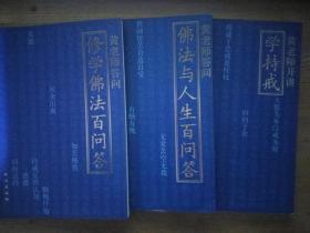 东山讲堂文集 12.13.14 共3本20元
