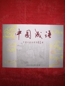 正版现货:中国成语故事第41册(60开连环画)