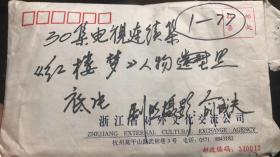 30集电视剧连续剧----红楼梦人物造型照底片 77张  剧照摄影俞成夫