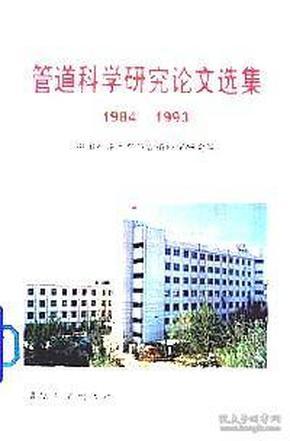 管道科學研究論文選集 : 1984~1993