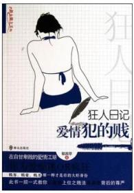 狂人日记:爱情犯的贱   【正版新书未开封】
