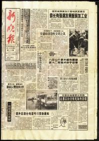 报纸-1995年4月19日第3003期《新晚报》