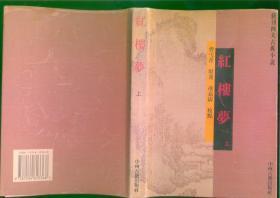 新刊四大古典小说/红楼梦(大32开本/94年一版一印8000册)上、下册