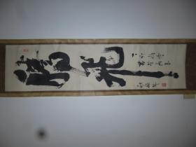 书法:腾飞,中国著名书法家、教育家姚俊卿,长影字幕师,创作300多幅电影字幕。