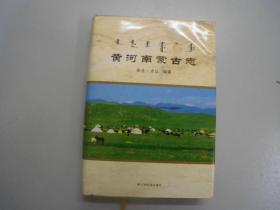 县志地方志《黄河南蒙古志》16开精装 甘肃民族出版社