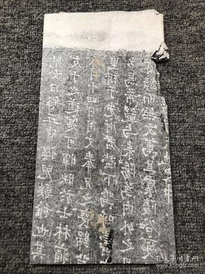 唐·李述墓志   民国旧拓   软片一纸