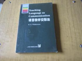 语言教学交际法 未拆封