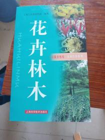 三农服务热线·百问百答系列:花卉林木