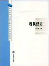 二手现代汉语 孙汝建 南京大学出版社 9787305040269
