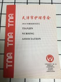 天津市护理学会-2014年继续教育讲义
