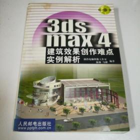 3ds max 4建筑效果创作难点实例解析