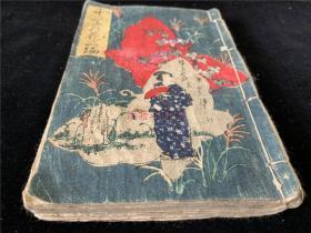 和刻春画小说:千种花(第三编)1册全,淫水亭开好序