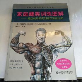 家庭健美训练图解:德拉威尔肌肉训练方法与计划