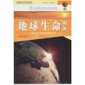 地球生命溯源:探索未知的神秘世界