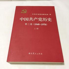 中国共产党历史 第二卷 (1949-1978)上册