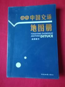 通用中国交通地图册【2009年】