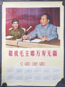 【极其稀少】1969年大文革毛林年历宣传画,4开,敬祝毛主席万寿无疆——3718