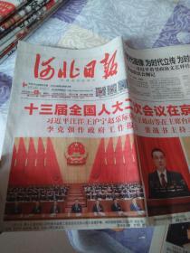 河北日报2019年3月6日,重庆 交警杨雪峰英勇牺牲,邯郸建行、遵化蔬菜、怀来县天鹅