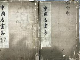 中国名画集 平等阁藏 两本一套 保真