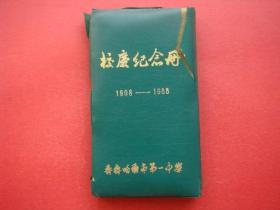 齐齐哈尔市第一中学校庆纪念册1908-1988