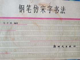 钢笔防宋字书法