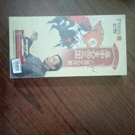 百家讲坛易中天品三国-魏武挥鞭6片装DVD(未拆封)
