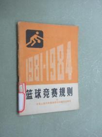 篮球竞赛规则    1981-1984